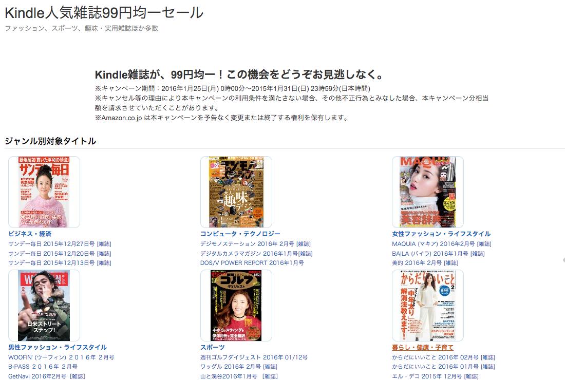 kindle_magazine_sale_201601