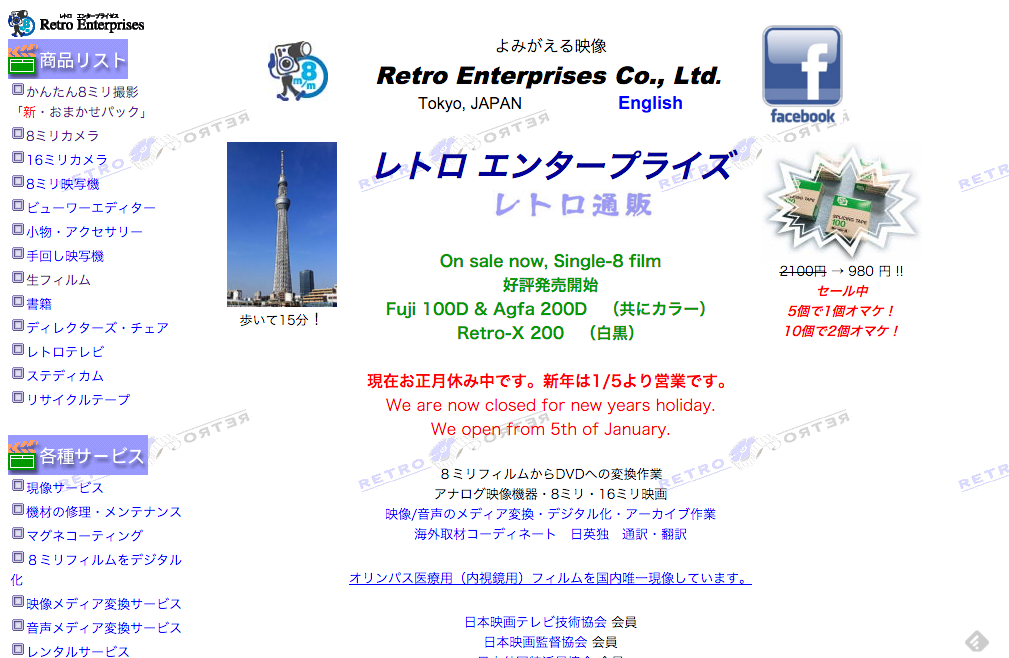retro_enterprises