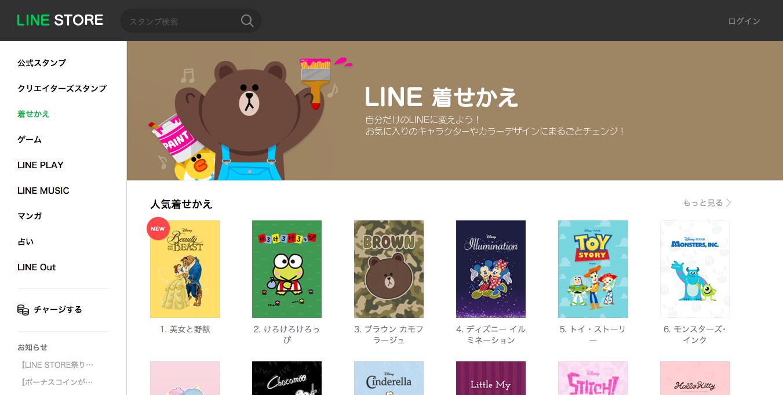 LINE - 着せかえ
