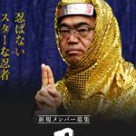 「忍ばない スターな忍者 探します」新規メンバー募集 | 徳川家康と服部半蔵忍者隊